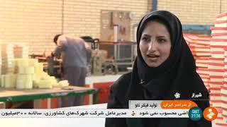 Iran Fara Negar Shargh co. made Nano technology vehicles air filter فيلتر خودرو فناوري نانو