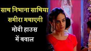 Saath Nibhana Saathiya: Sameera will create new problem in 'Modi house'