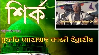 Bangla waz II শির্ক II by Mufti kazi Mohammad Ibrahim