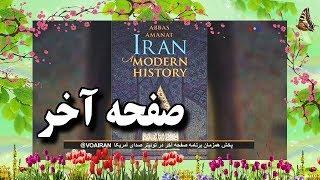 Iran, VOA, Last Page, صفحه آخر « تاريخ نوين ايران ـ  کتاب عباس امانت »؛