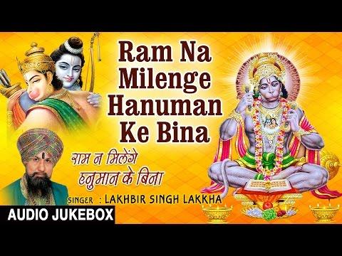 Xxx Mp4 Ram Na Milenge Hanuman Ke Bina I Hanuman Bhajan I LAKHBIR SINGH LAKKHA I Full Audio Songs JukeBox 3gp Sex