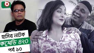 Dom Fatano Hashir Natok - Comedy 420 | EP - 10 | Mir Sabbir, Ahona , Siddik