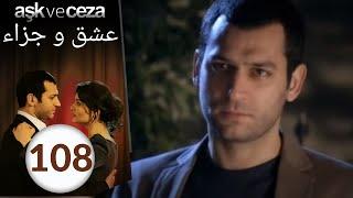 مسلسل عشق و جزاء - الحلقة 108
