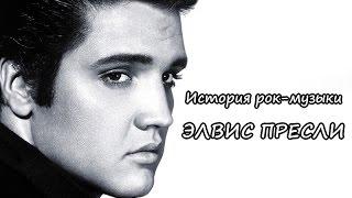 История рок-музыки. Элвис Пресли (версия для ЮТуба)