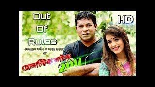 Out of Rules | Mosahrraf Karim | New Bangla Natok 2017 - Bangla Funny Natok - Comedy Video
