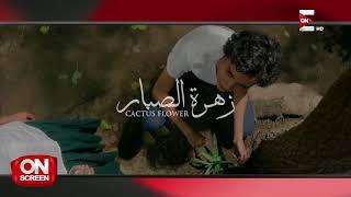 On Screen - تعرف على الأفلام المشاركة فى مهرجان دبي خلال دورته الـ 14