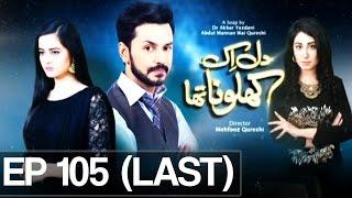 Dil Ek Khilona Tha - Episode 105 (LAST) on Express Entertainment