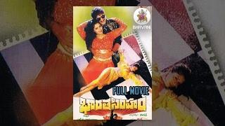 Bharata Simham || Telugu Full Length Movie (1995) || Krishna, Nagma, Indraja, Murali Mohan
