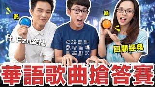 阿滴英文|Mandarin Pop Challenge! 經典華語歌曲搶答賽! feat. Ezu黃奕儒