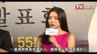 韓劇《當男人戀愛時》舉行發布會 申世京稱充滿熱情盡力演好角色