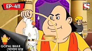 Gopal Bhar - গোপাল ভার - Episode 411- The King's Anniversary- 18 June, 2017