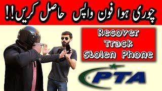 Recover Stolen/Lost  Phones In Pakistan