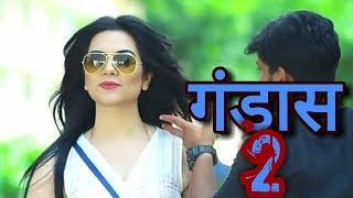 Gandaas 2।। गंडास २।। masoom sharma .k s dabas latest haryanvi song