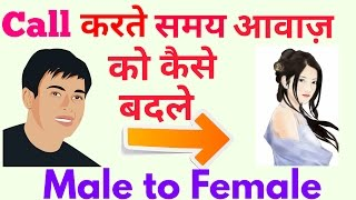 How to Change Voice Male to Female During Call