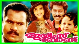 Kalabhavan Mani Malayalam Full Movie | James Bond |  kalabhavan Mani & Vaniviswanath