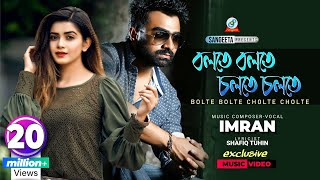 Bolte Bolte Cholte Cholte by Imran | full video song 2015