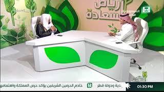 برنامج رياض السعادة روضة الأيام الفاضلة حلقة يوم الجمعة 1438/11/26هـ