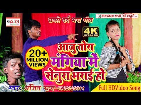 Xxx Mp4 आजु तोरा मंगिया मे सेनुरा भराई हो Video Song Anjit Raj का 2018 का सबसे दर्दनाक विडिओ Song 3gp Sex