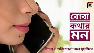 Boba kothar mon - bangla new romantic & Heart touching short flim by PaL SusHmitA