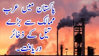 World Largest Oil Reserves Discovered In Pakistan 2018