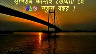 Shubho Nabobarsha  Bengali New Year 2009, Poila Baisakh 1416,