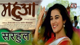 सरहुल | Sarhul | Nagpuri Song 2018 | Sadri Movie - Mahuaa | Stefy Patel, Prince Sondhi & Dinesh Deva
