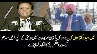 Pakistan News Live  Hopefully we will not have to wait for Sidhu to become PM for relations to impro