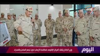 اليوم - وزير الدفاع يتفقد المركز الإقليمي لمكافحة الإرهاب لدول تجمع الساحل والصحراء