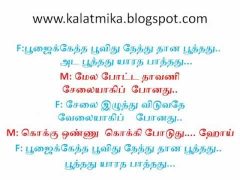Poojaikketha Poovithu Tamil Karaoke Song For Male Singers