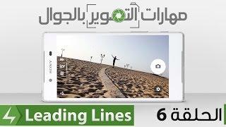مهارات التصوير بالجوال #6: Leading Lines