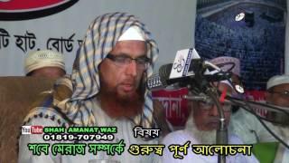 শবে মেরাজ এর গুরুত্ব পূর্ণ আলোচনা । Allahma Mahamudul Hasan । Bangla Waz । Shah Amanat Waz | 2017