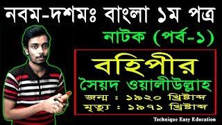 30. Nine Ten Bangla 1st Paper Natok Bohipir (Part-1) | SSC Natok Bohipir | Class 9-10 Natok | বহিপীর