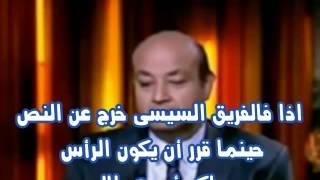 من قتل السيسى ولماذا قتل ومن وراء الحرب الأهلية القادمة فى مصر شير قبل الحذف