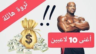 أغنى 10 لاعبين كمال أجسام فى العالم ومقدار ثرواتهم