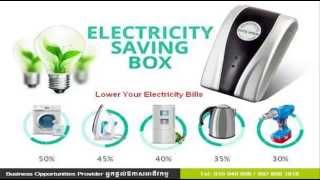 BOP - Commercial Spot of Electricity Saving Box