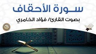 سورة الأحقاف بصوت القارئ فؤاد الخامري