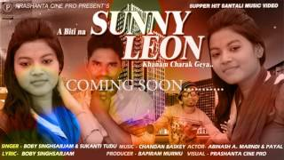 New Santali  Promo Video SUNNY LEON (2017)
