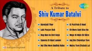 A Tribute To Shiv Kumar Batalvi | Loki Poojan Rub | Punjabi Songs Audio Jukebox