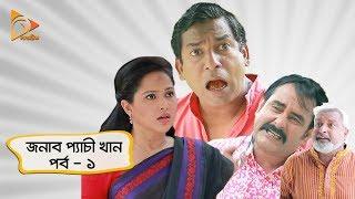 জনাব প্যাচী খান | EP 01 | Jonab Pachi Khan | Mosharraf Karim | Bangla New Comedy Natok 2018