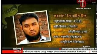 Blogger rajib haider murdered by jamat-shibir