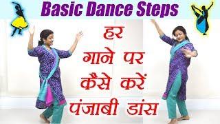 Wedding Dance steps: Punjabi Bhangra | भांगड़ा स्टेप - हर गाने पर कैसे करें पंजाबी डांस  | Boldsky