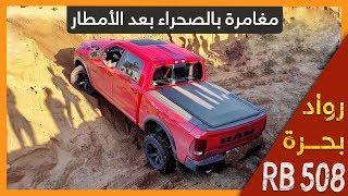 مغامرة بالصحراء RB 508 - Adventure in desert - Ram 1500 vs Ford 150
