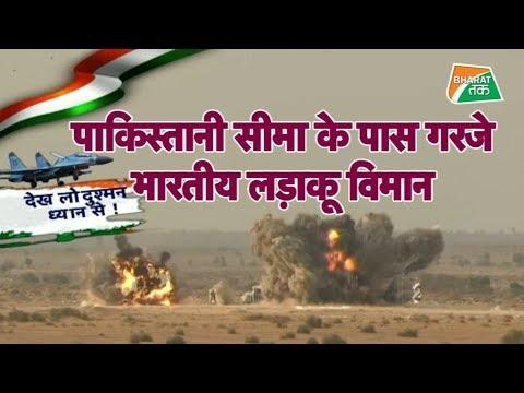 Xxx Mp4 पोखरण रेंज में वायुसेना के लड़ाकू विमानों ने बरसाए बम ख़बर क्या है Bharat Tak 3gp Sex