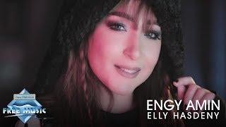 Engy Amin - elly hasdeny | إنجي أمين - اللى حاسدني
