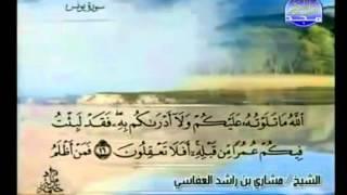 الجزء الحادي عشر (11) من القرآن الكريم بصوت الشيخ مشاري راشد العفاسي