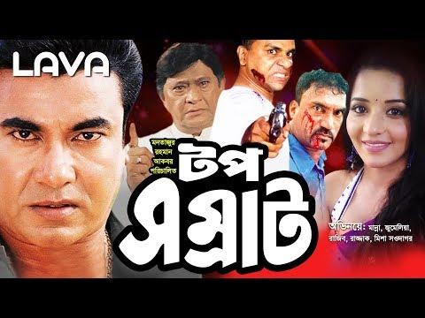 Xxx Mp4 Top Shomrat টপ সম্রাট Manna Jumelia Razzak Bangla Full Movie 3gp Sex