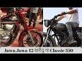 JAWA 42 Vs RE Classic 350 ABS