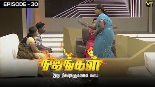 Nijangal - With Kushboo - நிஜங்கள் Sun TV Episode 30   28/11/2016