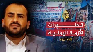 لقاء اليوم - الناطق باسم الحوثيين: دماؤنا ليست حلالا للسعودية والإمارات