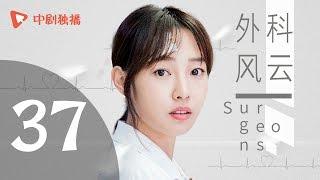 外科风云 37   Surgeons 37 (靳东、白百何 领衔主演)【未删减版】